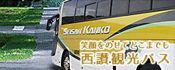 西讃観光バス