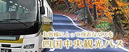 四国中央観光バス