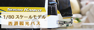 西讃観光バススケールモデル