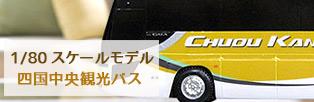 四国中央観光バススケールモデル