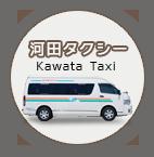 河田タクシー