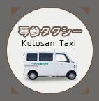 琴参タクシー