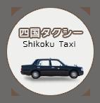 四国タクシー